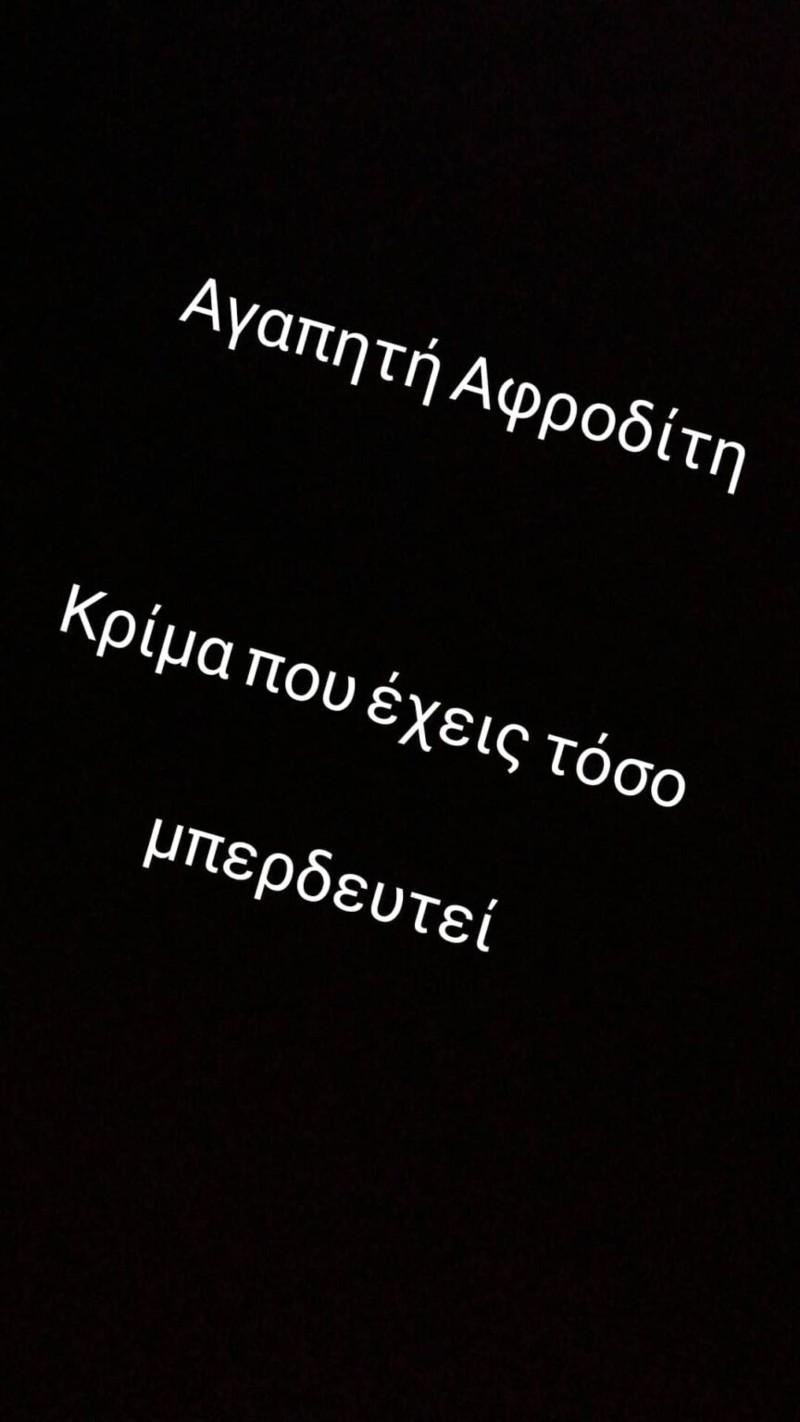 Έλλη Τρίγγου Αφροδίτη Λατινοπούλου