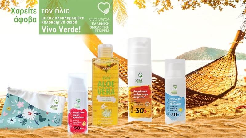 Χαρείτε τον ήλιο άφοβα με την ολοκληρωμένη καλοκαιρινή σειρά Vivo Verde!
