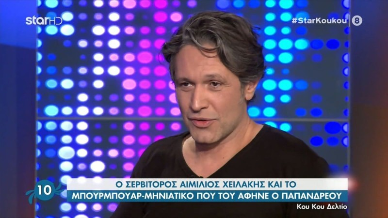 Αιμίλιος Χειλάκης: «Όταν ο Ανδρέας Παπανδρέου άφηνε ολόκληρο μηνιάτικο σε πουρμπουάρ»