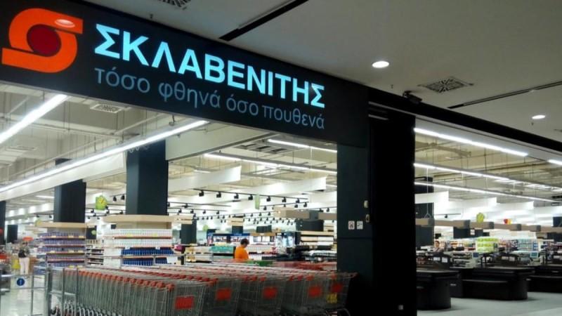 Ανακοίνωση για τη λειτουργία των σούπερ μάρκετ Σκλαβενίτης