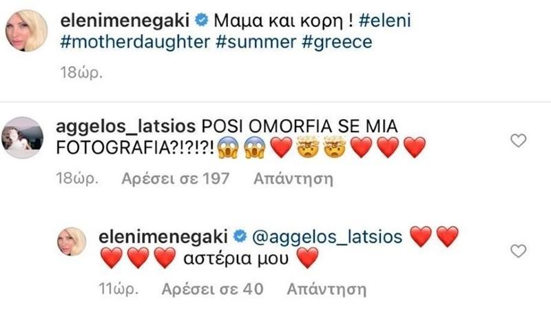 Άγγελος Λάτσιος σχόλιο Ελένη Μενεγάκη