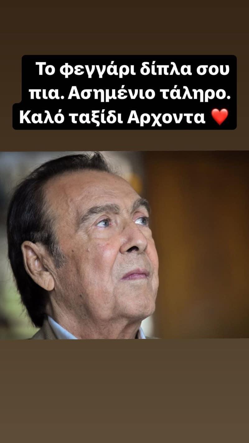 Τόλης Βοσκόπουλος Ναταλία Γερμανού