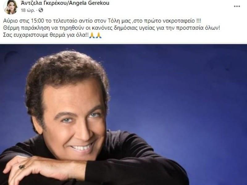 Σήμερα η κηδεία του Τόλη Βοσκόπουλου ανάρτηση Γκερέκου