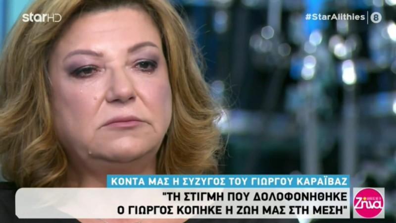 Γιώργος Καραϊβάζ: Σπαράζει η γυναίκα του με τις δηλώσεις της - «Δεν θα μπορέσει να με αγκαλιάσει ξανά»