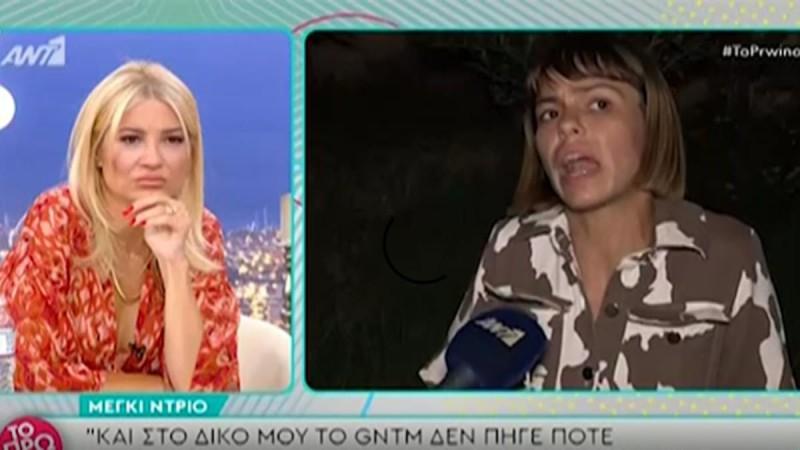 Μέγκι Ντρίο: Ξεκαθαρίζει για τις αιχμηρές δηλώσεις της για την Παρασκευή