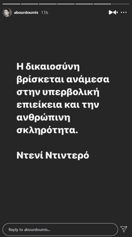 Η απάντηση του Αλέξανδρου Μπουρδούμη
