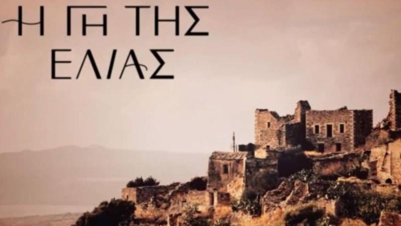 Η γη της Ελιάς: Το τρέιλερ της νέας σειράς του Mega