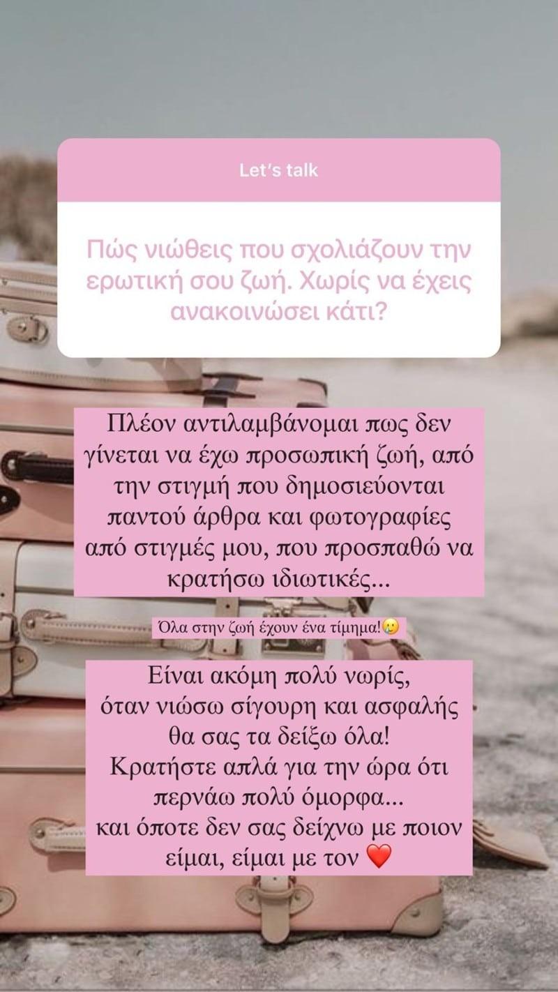 Ιωάννα Τούνη Δημήτρης Αλεξάνδρου σχέση