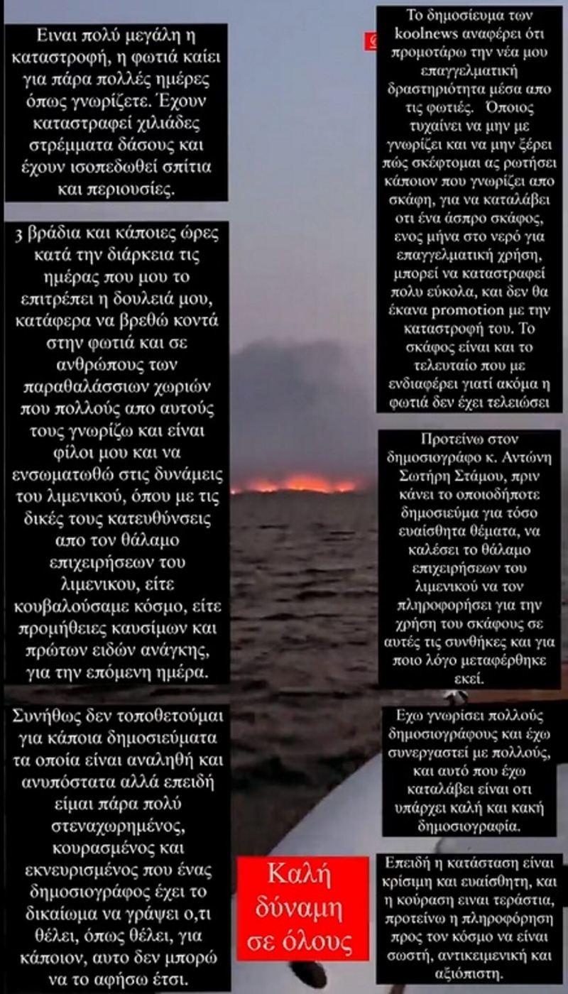 Γιώργος Αγγελόπουλος ξέσπασμα για τις φωτιές