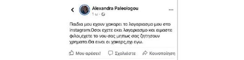 Αλεξάνδρα Παλαιολόγου θύμα απάτης