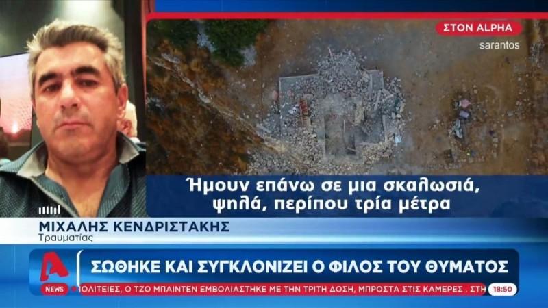 Σεισμός στη Κρήτη: Ανατριχιάζει ο φίλος του άνδρα που σώθηκε από θαύμα