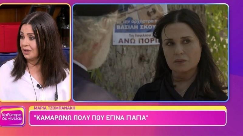 Μαρία Τζομπανάκη: Η τρομερή αποκάλυψή της - «Σταμάτησα μια βεντέτα στην...»
