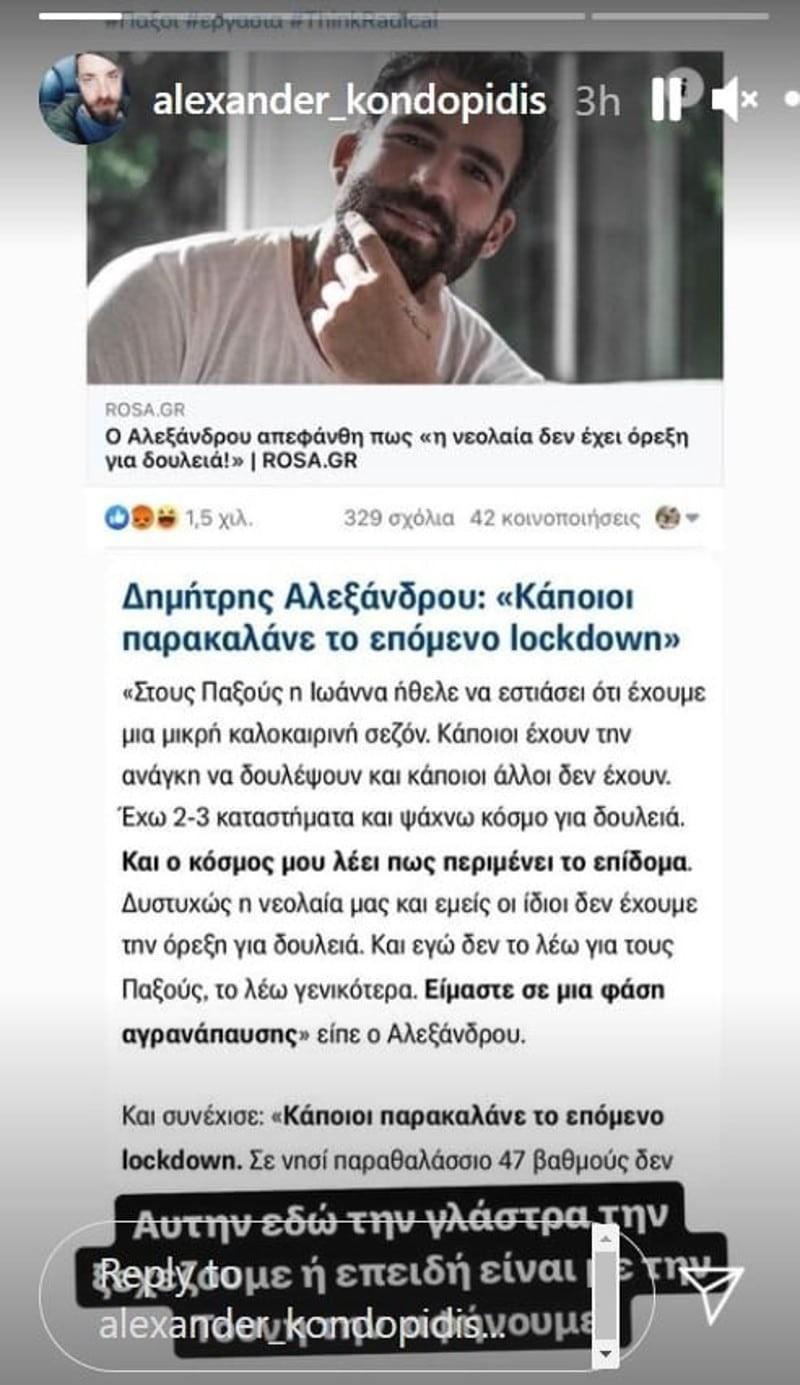 Άγρια κόντρα στο Instagram ανάμεσα σε Δημήτρη Αλεξάνδρου και Αλέξανδρο Κοντοπίδη