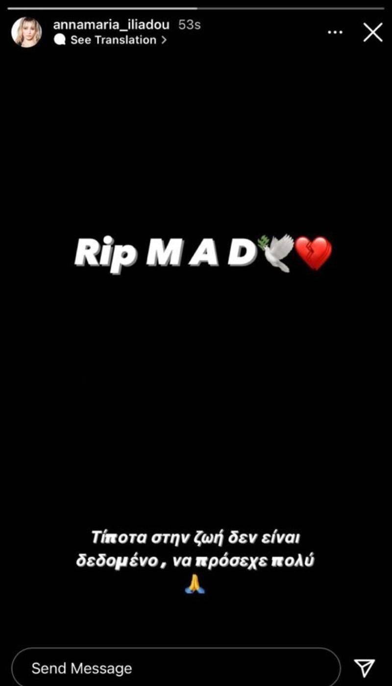 Η πρώτη ανάρτηση της Άννας Μαρία Ηλιάδου για τον χαμό του Mad Clip