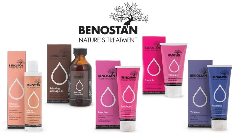 Όμορφη και στην εγκυμοσύνη με συμμάχους τα προϊόντα Benostan!