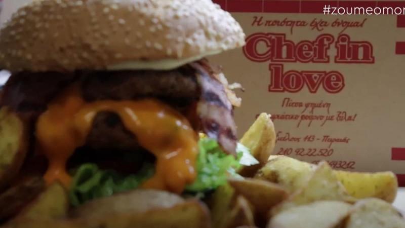 Ποδοσφαιρικές βραδιές με άρωμα... Chef in Love