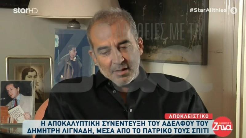 Αδερφός Δημήτρη Λιγνάδη: «Η διαδικασία της σύλληψης ήταν μια παρωδία! Έπρεπε να γίνει το σόου»