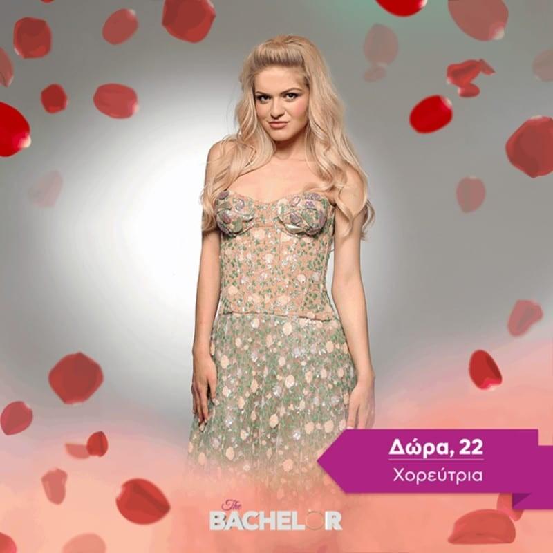 The Bachelor 2 Δώρα