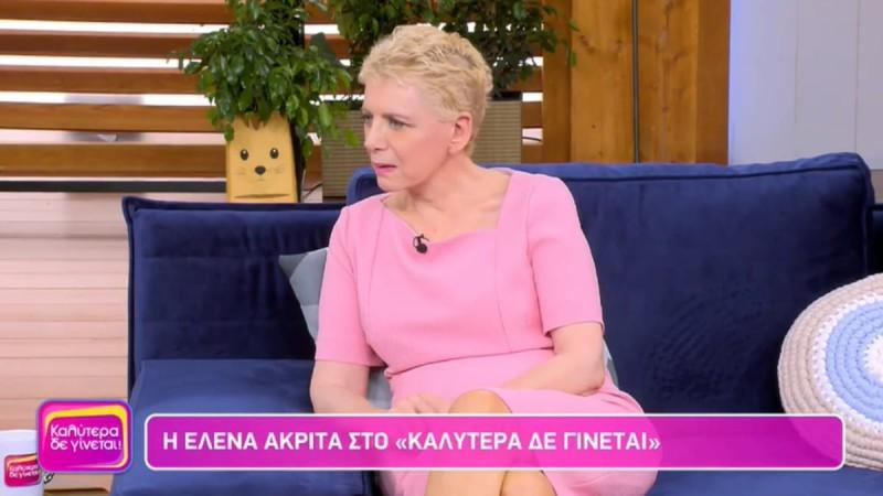 Έλενα Ακρίτα: Σοκάρει με την μάχη της με την κατάθλιψη -