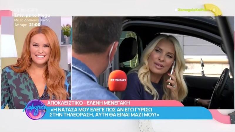 Οι πρώτες δηλώσεις της Ελένης Μενεγάκη μετά την πρεμιέρα της στο Mega