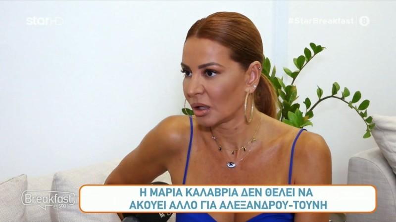 Κόλαφος η Μαρία Καλάβρια - «Δε θέλω να ξανασχοληθώ με τον Δημήτρη Αλεξάνδρου και την...»