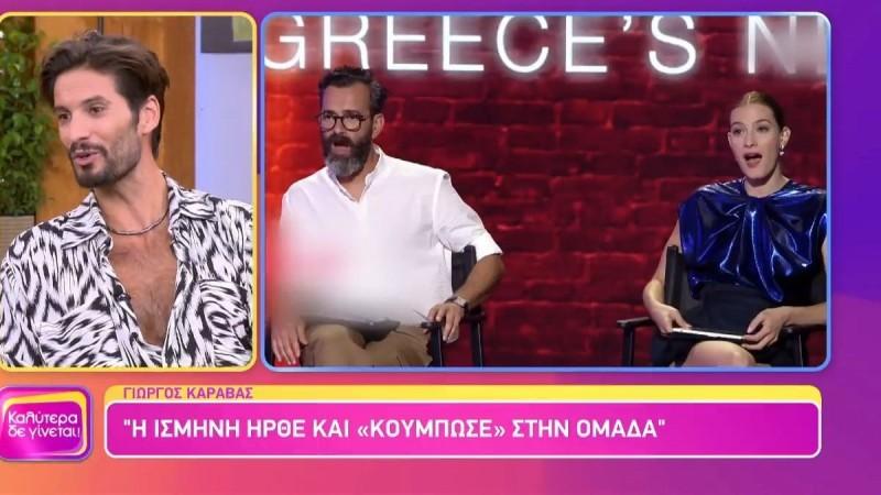 Γιώργος Καράβας: Όλα όσα ανέφερε λίγο πριν την μεγάλη πρεμιέρα του GNTM