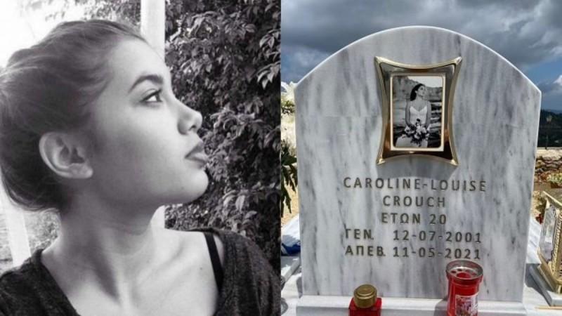 Γλυκά Νερά: Έσβησαν από τον τάφο της Κάρολαϊν τη λέξη «σύζυγος»