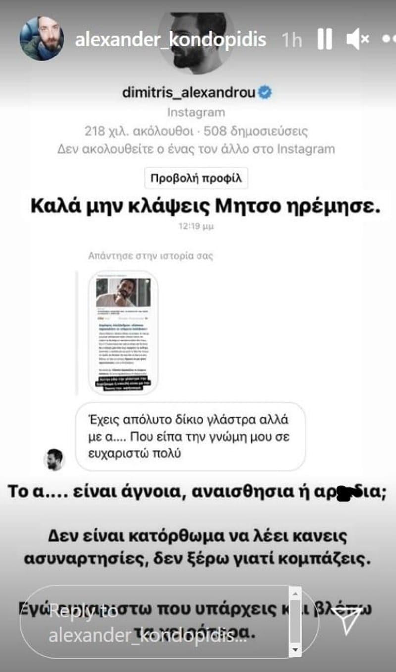Δημήτρης Αλεξάνδρου Αλέξανδρος Κοντοπίδη τσακωμός
