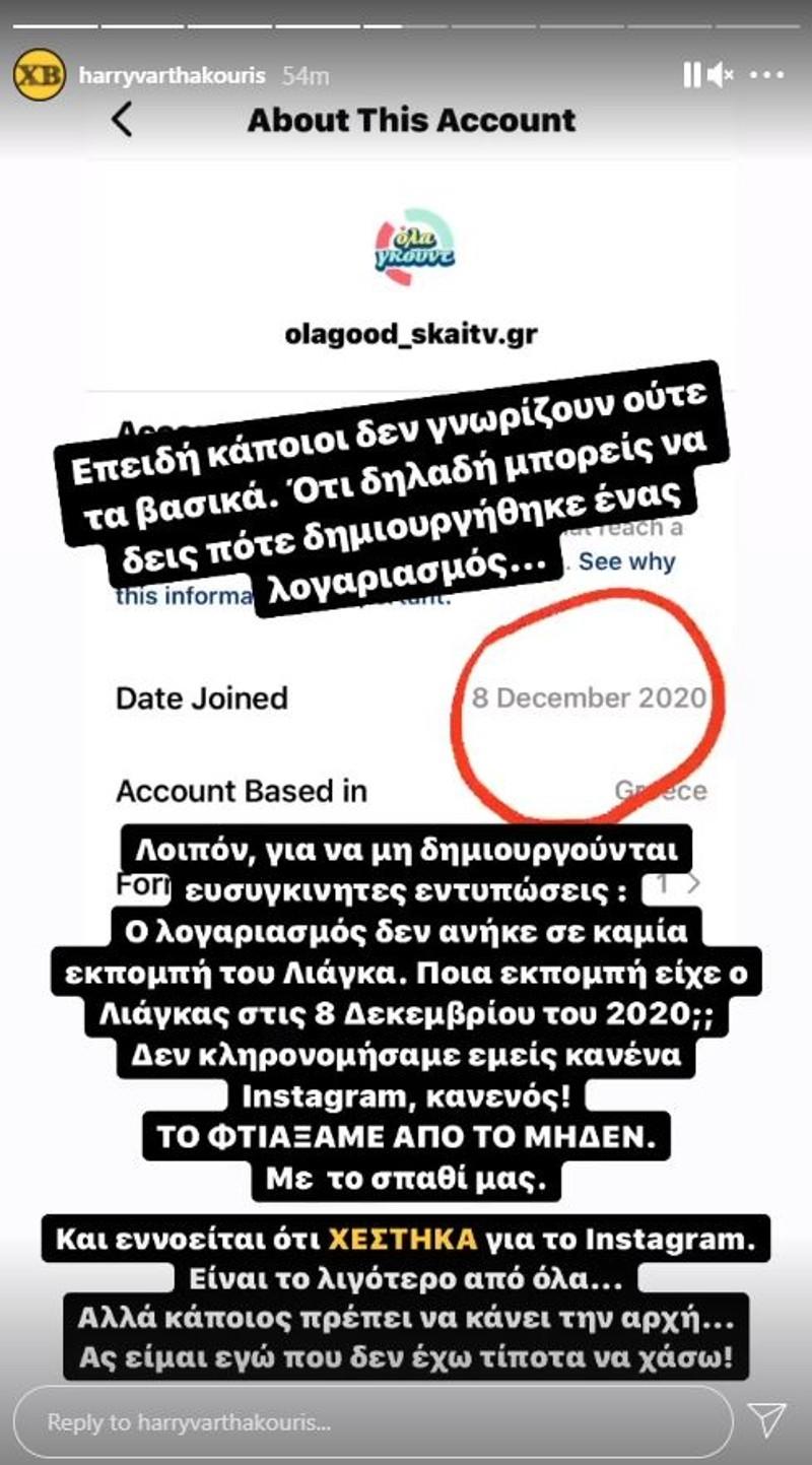Βαρθακούρης Γκουντάρα  Κάκκαβα τσακωμός