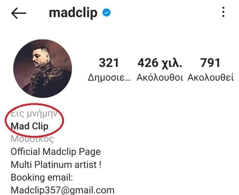 Η μεγάλη αλλαγή στο προφίλ του Μad Clip  στο Instagram