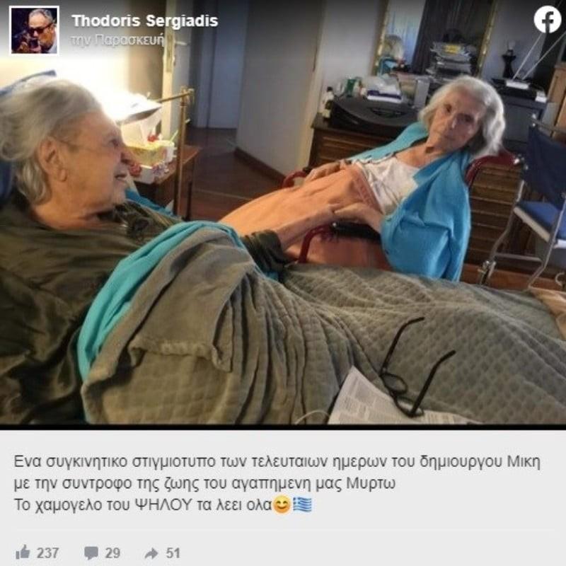 Η τελευταία φωτογραφία του Μίκη Θεοδωράκη με την γυναίκα του