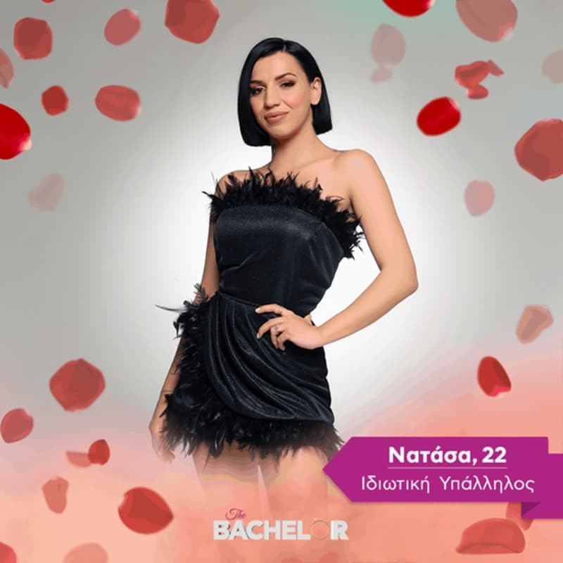 The Bachelor 2 Νατάσα