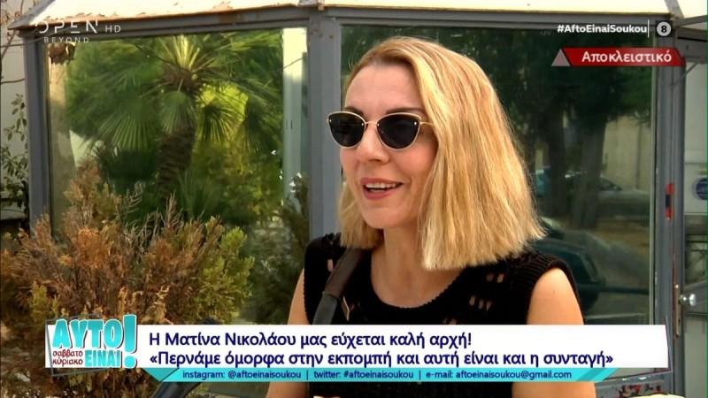 Ματίνα Νικολάου: «Η Ματίνα είναι κανονική, δεν έχει την τρέλα της Βάνιας»