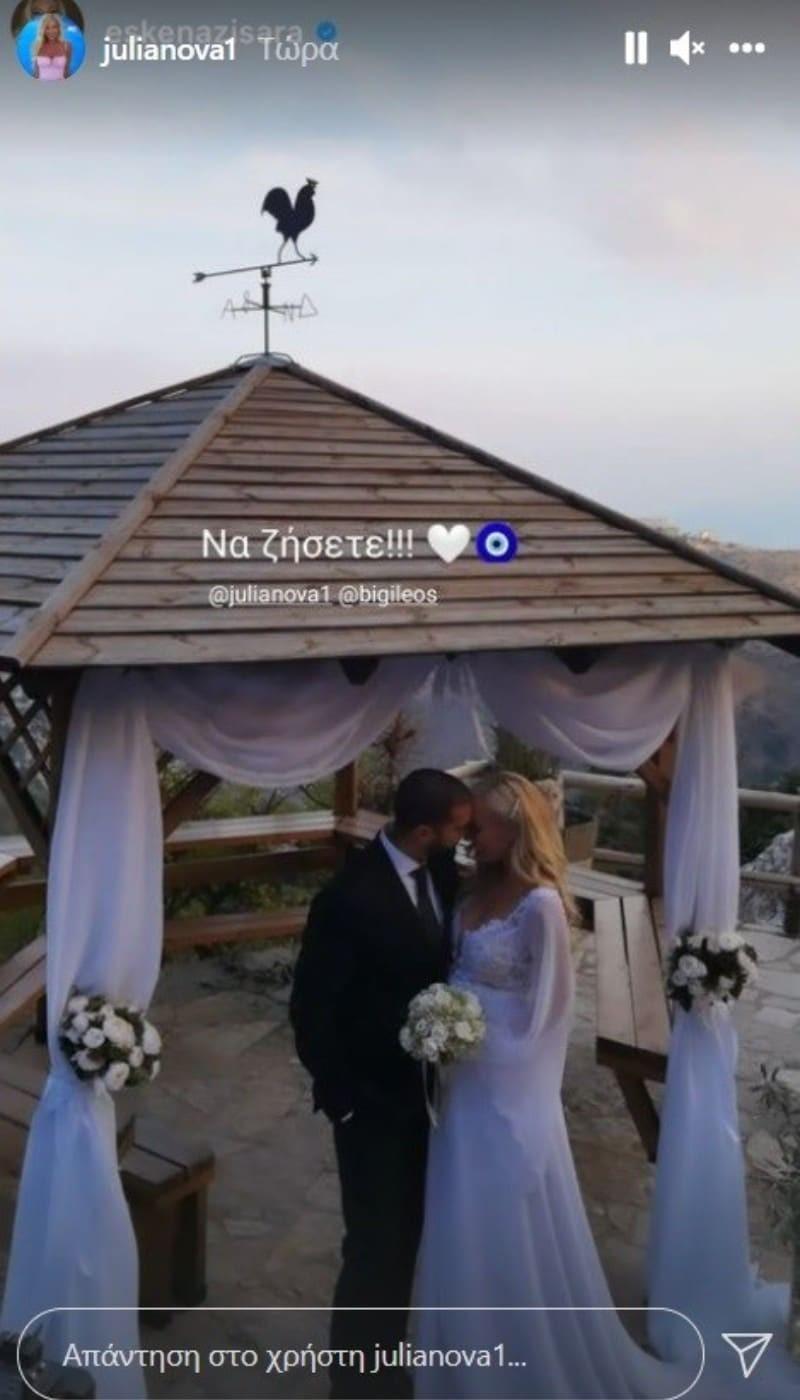 Παντρεύτηκε η Τζούλια Νόβα με τον Μιχάλη Βιτζηλαίο