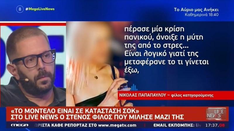 Νικόλας Παπαπαύλου για την παίκτρια του Power of Love: «Πέρασε μία κρίση πανικού, άνοιξε η μύτη της από το στρες»