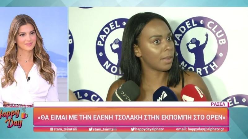 Ρασέλ: «Με πήρε λίγο ο ύπνος με την Ισμήνη Παπαβλασοπούλου στο GNTM»