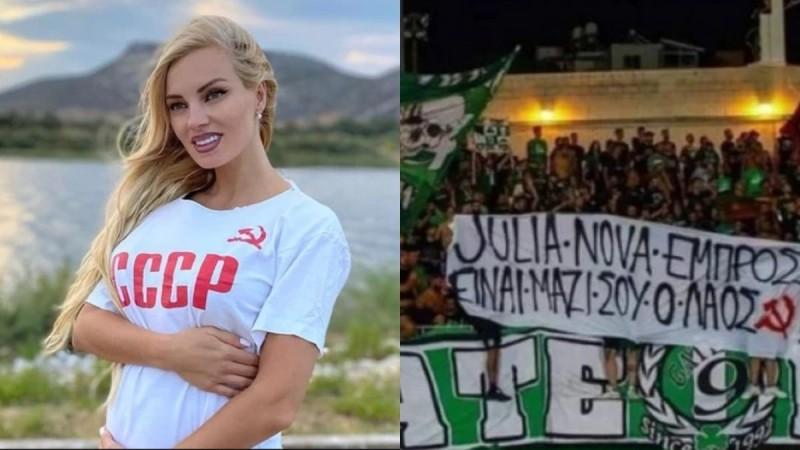 Φίλαθλοι της Ομόνοιας 29ης αποθέωσαν την Τζούλια Νόβα λόγω της μπλούζας της με την Σοβιετική Ένωση