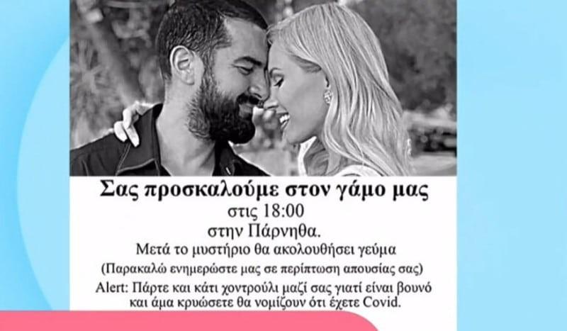 Τζούλια Νόβα γάμος