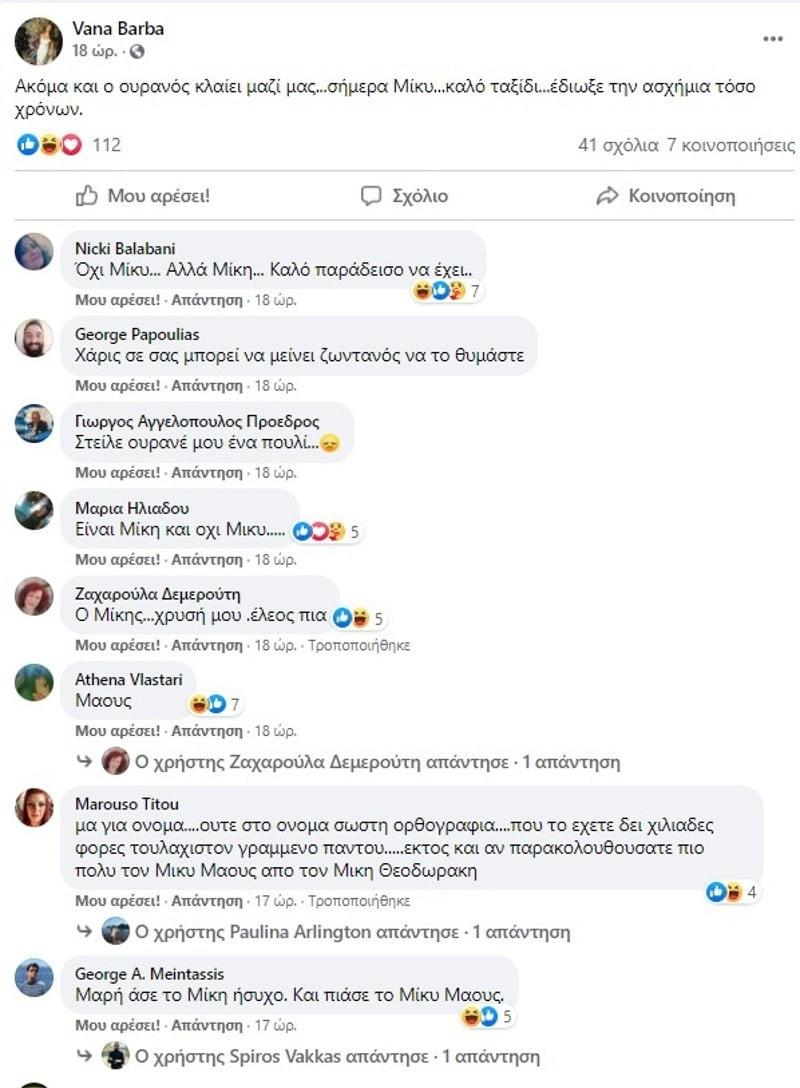 Βάνα Μπάρμπα Μίκης Θεοδωράκης