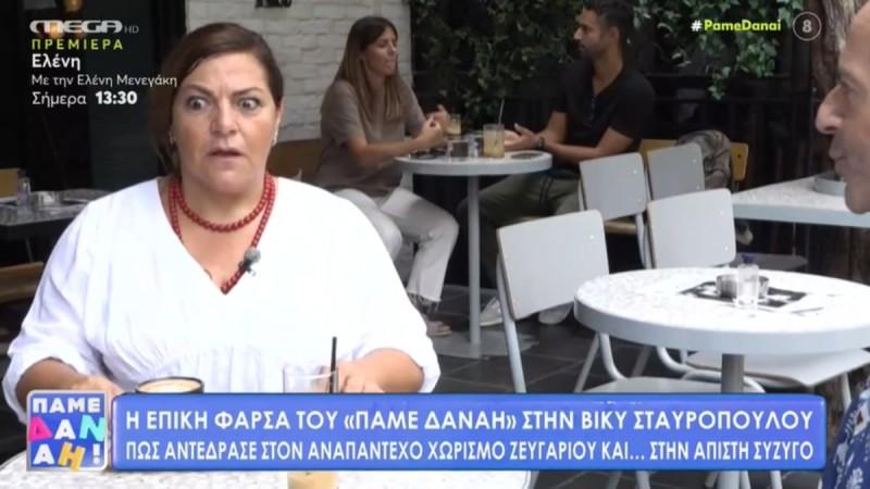 Επική φάρσα στην Βίκυ Σταυροπούλου από το Πάμε Δανάη - Η παρέμβαση της Μπάρκα