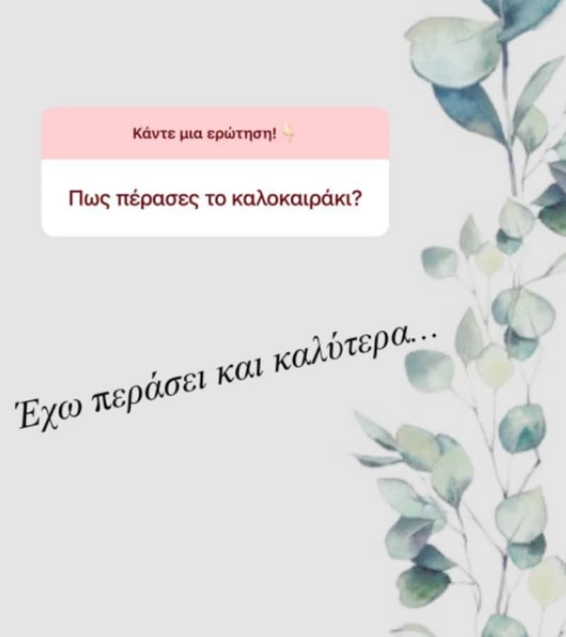Μαρία Βοσκοπούλου αυτά είναι τα μελλοντικά της σχέδια
