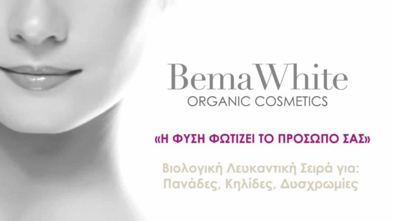 Πες αντίο σε πανάδες, κηλίδες & δυσχρωμίες με τη βιολογική σειρά καλλυντικών Bema White!