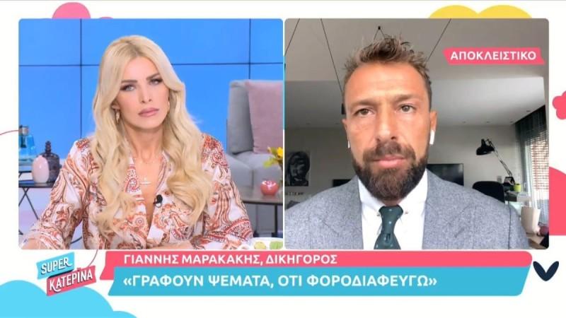 Γιάννης Μαρακάκης: «Έκανα μήνυση σε όσους γράφουν ψέματα ότι...»