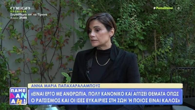 «Είναι το μεγαλύτερο τραύμα μου...» - Συγκλονίζει η Άννα Μαρία Παπαχαραλάμπους για την καταγγελία της