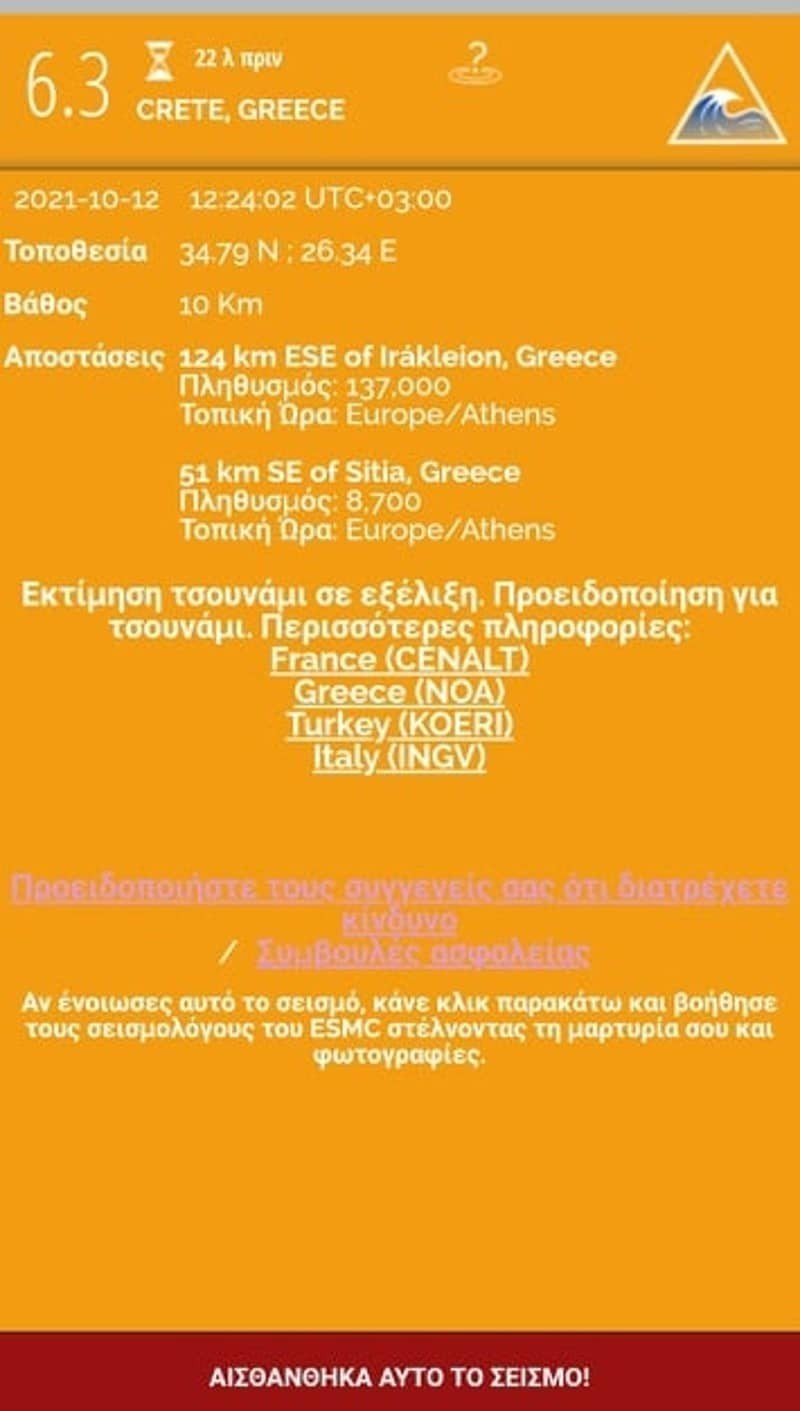 Προειδοποίηση για τσουνάμι μετά τα 6,2 Ρίχτερ στην Κρήτη