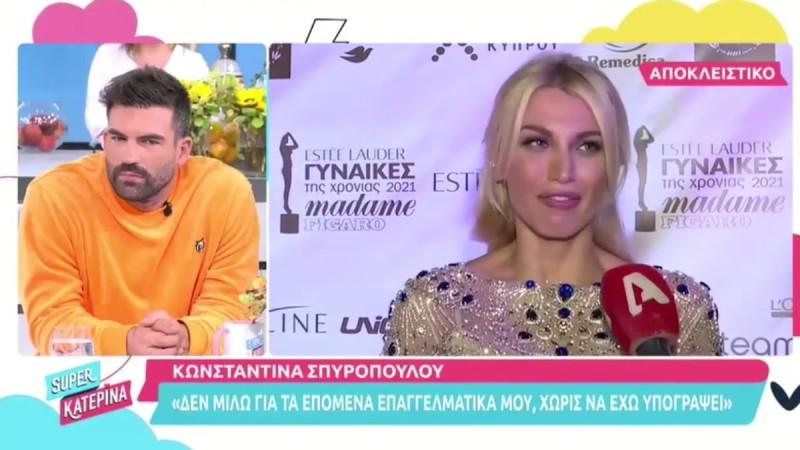 Παντρεύεται η Κωνσταντίνα Σπυροπούλου με τον Σταθοκωστόπουλο; Η απάντηση όλο νόημα